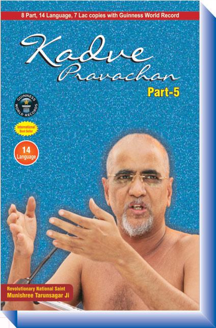 Kadve Pravachan – English (Vol – 5)
