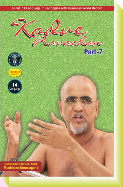 Kadve Pravachan – English (Vol – 7)