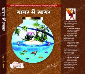 gagar-mein-sagar-cover